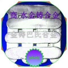 WJ4巴氏合金 锡合金