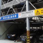 2016上海国际停车设备与技术展览会