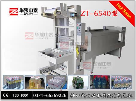 PE膜套袋收缩机 PE膜套膜收缩机 袖口套膜包装机