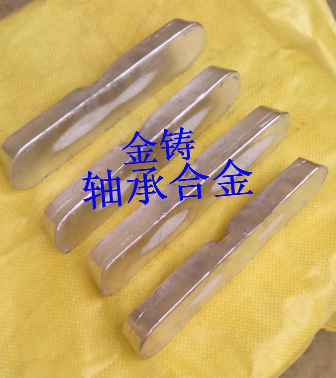 锡合金12-4-10锡基轴承合金耐腐蚀