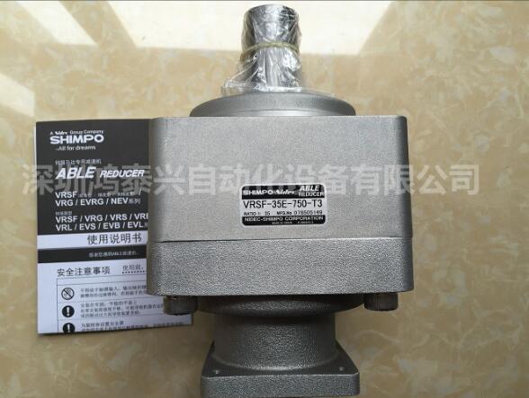 现货供应日本新宝减速机VRSF-35E-750-T3